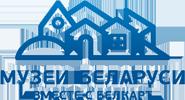 Музеи Беларуси с БЕЛКАРТ logo